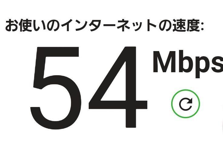 54Mbpsの通信速度