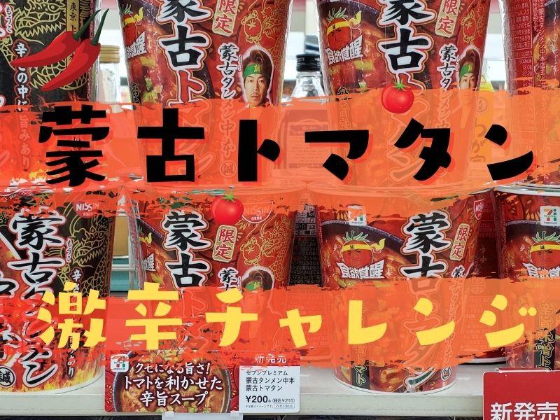 蒙古トマタンは辛いのか?蒙古タンメン中本から新発売されたトマト味の激辛レビュー