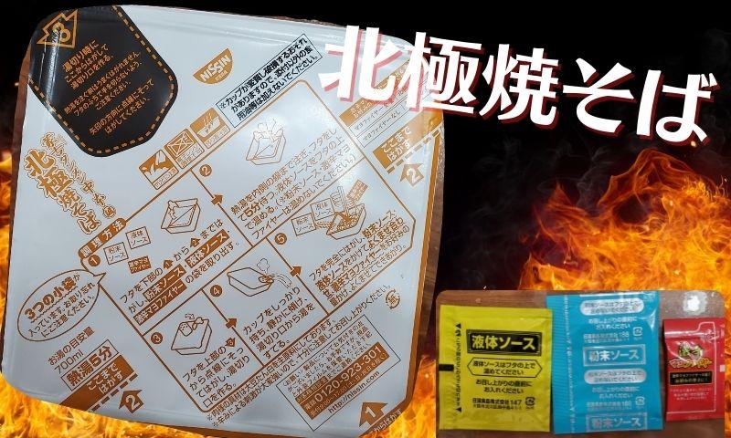 蒙古タンメン中本の焼そばを開封するとどうなるの?