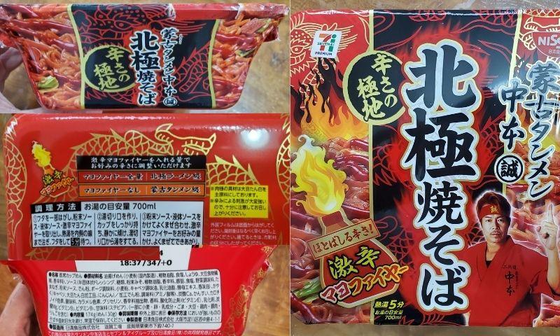 蒙古タンメン中本の焼そば!早く食べたい気持ちをおさえてパッケージを説明
