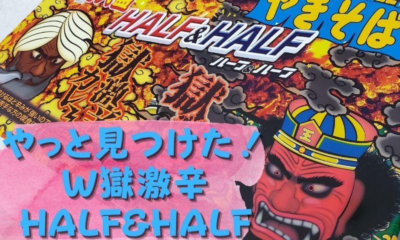 ペヤングから獄激辛のHALF&HALFが発売!買うまでに苦労がありました