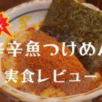 濃厚豚骨×魚介ラーメン「井の庄」!辛辛魚のつけ麺の実食レビュー